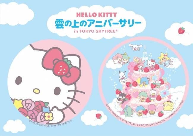 慶祝HELLO KITTY生日 TOKYOSKYTREE®舉辦45週年雲上慶典