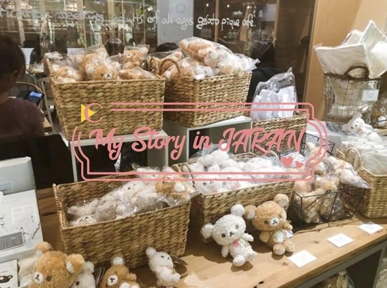 【我的日本生活物語】週末去gelato pique café & 拉拉熊 期間限定咖啡店