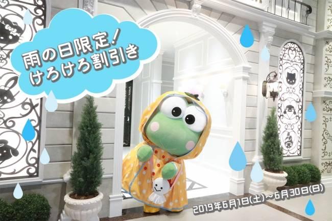 下雨天特別門票優惠~來三麗鷗彩虹樂園找可洛比吧!
