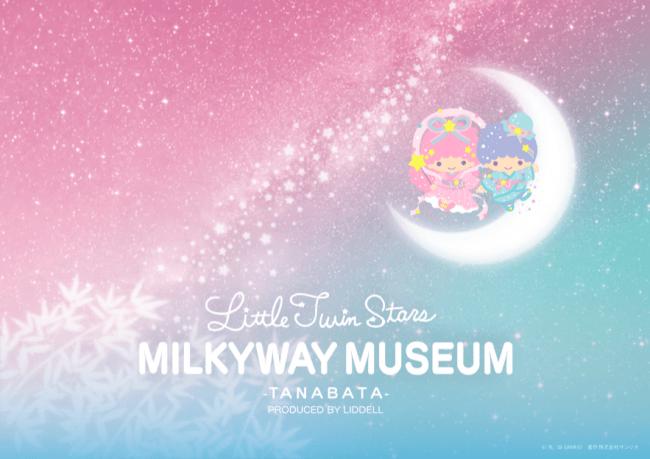 走進「雙星仙子Kiki& Lala」的七夕夢幻世界~讓你拍出完美IG美照