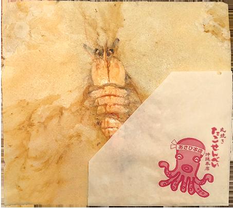 丸燒大蝦仙貝