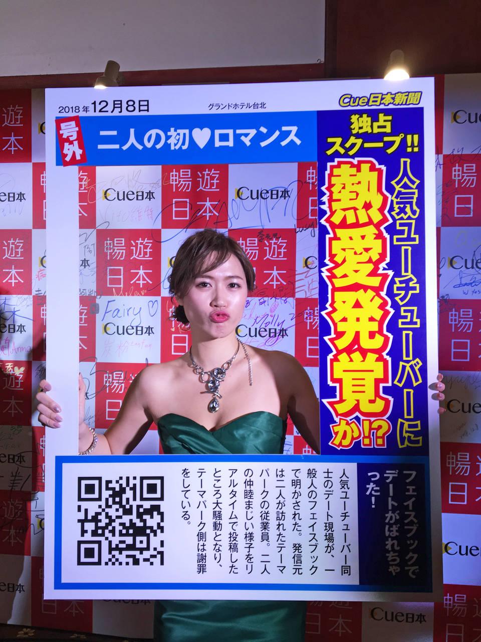 特地拿Cue日本看板擺出可愛鬼臉的MaoMao超迷人的啦!