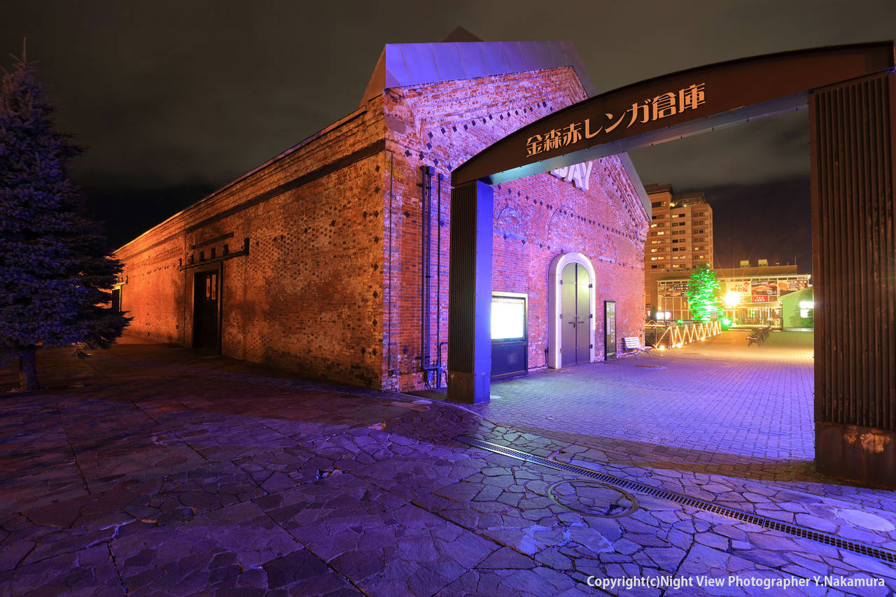 金森紅磚倉庫
