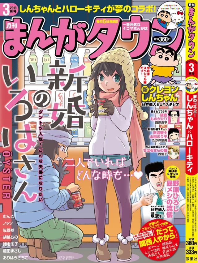 月刊Manga Town 3月号(双葉社刊)