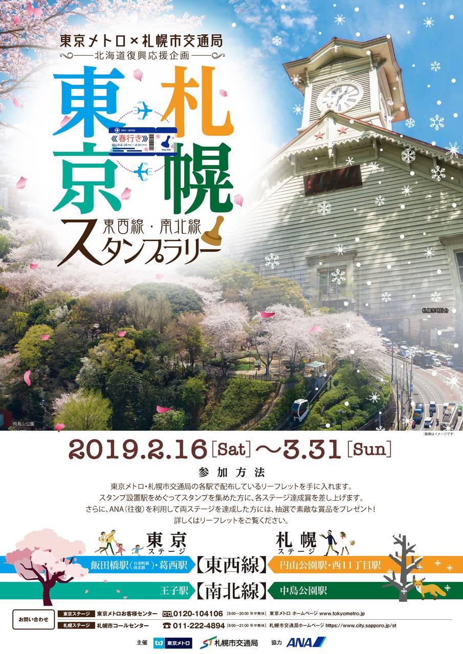 「東京Metro×札幌市交通局春行東西線・南北線Stanplary」詳細