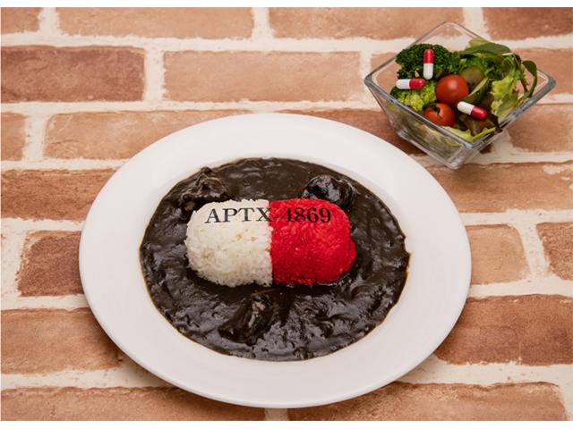 ●黑衣組織的APTX4869咖哩(APOPTOXIN咖哩)~附雪利酒醋沙拉~ 1,590日圓