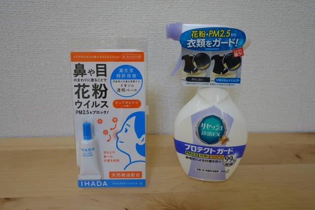 防花粉噴霧及擦在眼鼻周圍阻止花粉吸附的乳霜或凝膠等產品