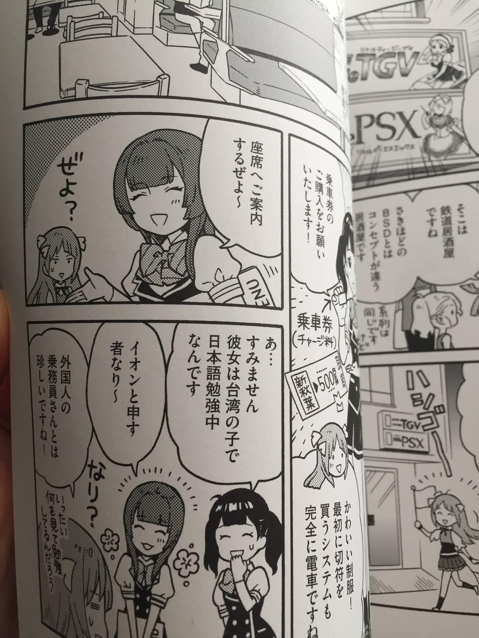 ▲漫畫「日本が愛されるワケをアキバで見つけました。」(秋葉原観光推進協会出版)中出現的我