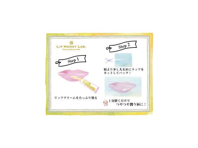 蜂蜜唇膜的使用方法