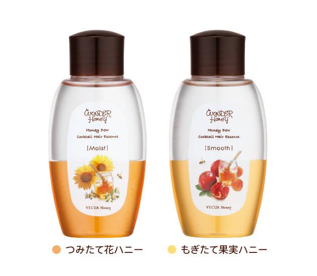 ■Wonder Honey 潤澤/乾爽頭髮雞尾酒精華<頭髮護理> 2種/ 80 ml /各1,600日圓(不含稅)