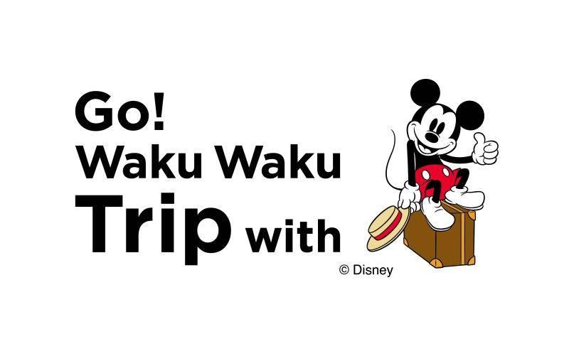「Go! Waku Waku Trip with MICKEY」企劃的形象設計