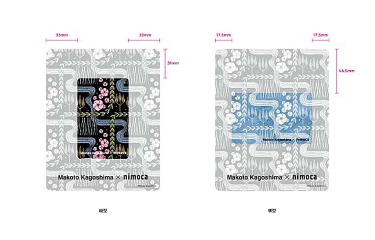 「THE RAIL KITCHEN CHIKUGO」原創設計「nimoca」的示意圖