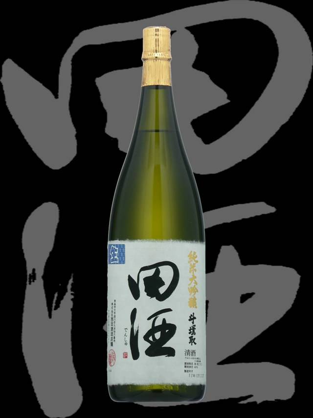圖片來源:http://www.yukinosake.com/02-densyu/