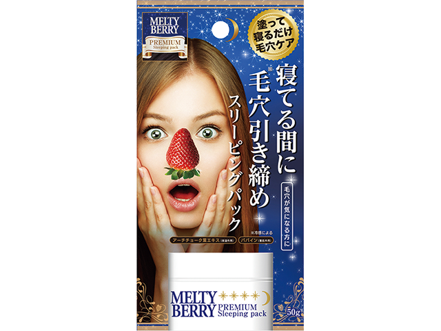 「MELTY BERRY PREMIUM 晚安面膜」