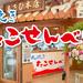 丸燒章魚仙貝 沖繩本店