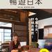 《暢遊日本》雜誌擺放處在這裡
