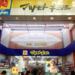 松本清全國店鋪一覽