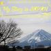 【我的日本生活物語】說走就走!臨時決定的河口湖富士山之旅第一天!