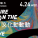 臺灣文博會 Creative Expo Taiwan