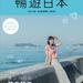 超方便的《暢遊日本》電子版上線囉! 只要在這裡填寫簡單資料就能下載。