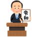 日本新年號發表!!顛覆傳統 日本萬葉集裡取「令和」兩字