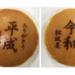慶祝新年號令和 東京上野松阪屋免費送平成・令和和菓子!