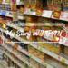 【我的日本生活物語】一起去逛日本超市吧!
