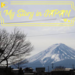 【我的日本生活物語】說走就走!臨時決定的河口湖富士山之旅!Day01