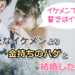 八成的女性寧願跟有錢禿子結婚?日本單身女子問卷調查的結果好吃驚|Cue日本 ~讓你的生活變得更有意義~