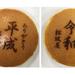 慶祝新年號令和 東京上野松阪屋免費送平成・令和和菓子! Cue日本 ~讓你的生活變得更有意義~