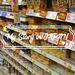【我的日本生活物語】一起去逛日本超市吧!|Cue日本 ~讓你的生活變得更有意義~