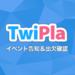 TwiPla - 活動聯絡版