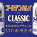 動漫卡通《黃金神威》與札幌啤酒決定推出二度聯名宣傳|Cue日本 ~讓你的生活變得更有意義~