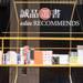 誠品首家日本分店「誠品生活日本橋」於9月27日開幕!帶你率先體驗