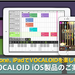 VOCALOID EDITOR 手機板控制器官網 (日語)