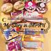 無視卡路里!日本超市15種招牌冰品試吃比較 最推薦的必吃日本冰就是這個!