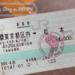長野兩天一夜小旅行!到草間彌生故鄉松本市散步吃山賊燒