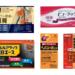 松本清掛保證!MK CUSTOMER 醫藥品9款|Cue日本 ~讓你的生活變得更有意義~