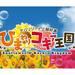 【阿帕渡假區上越妙高】2019下半年2大季節活動公開&免費入場教戰!