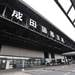 日本規模最大的機場──成田國際機場【千葉】