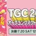 【送TGC門票!】TOKYO GIRLS COLLECTION 9月7日登場!白石麻衣等令和女孩再進化