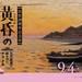 開館20周年記念展 「黃昏的畫作」