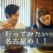 2019最新版!名古屋美食篇~名古屋必去的觀光&美食景點50選通通報