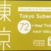東京地下鐵24/48/72小時券使用密技 省錢關鍵藏在細節裡