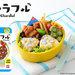 用哆啦A夢魚板點綴可愛便當、料理 讓飯糰、湯品、沙拉等菜色大變身吧!