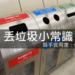 日本垃圾桶超難找!原來消失有原因【暢遊日本APP】