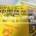 在日本做「中文家教」打工,合乎CP值嗎?日本中文家教心得