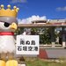 【新石垣機場】只要1小時!離桃園國際機場最近的日本大門~