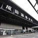 日本規模最大的機場──成田國際機場