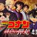 劇場版「名偵探柯南 緋色的彈丸」日本電影院預售票將延後開賣